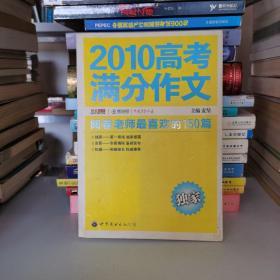 2010高考满分作文:阅卷老师最喜欢的150篇(阅卷老师详解版)