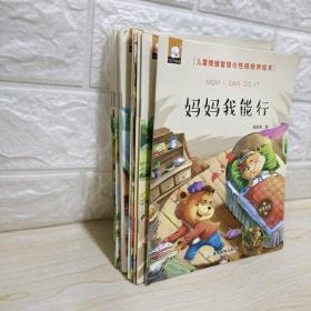 好孩子懂礼貌(中英双语儿童情绪管理与性格培养绘本)十册合售