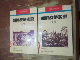 朝鲜战争实录(上下)