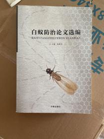 白蚁防治论文选编