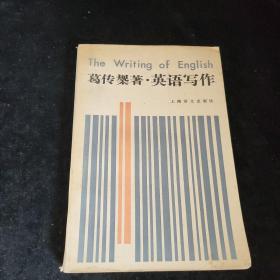 葛传槃著·英语写作