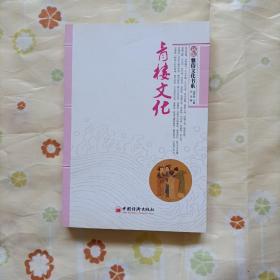 新版雅俗文化书系:青楼文化