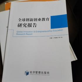全球创新创业教育研究报告