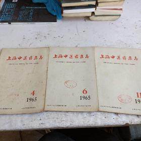 上海中医药杂志1965年4,6,11期
