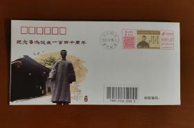 鲁迅先生诞辰140周年纪念封,2021年9月25日鲁迅先生诞辰140周年,过1.20元纪念邮资机戳,加盖浙江绍兴鲁迅故里邮戳。中国邮政集团公司绍兴分公司发行。