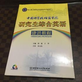 中国科学院研究生院研究生院综合英语捷进教程