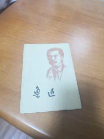 鲁迅 画片 1971年一版一印(10张全)北京鲁迅博物馆  品如图  21号柜