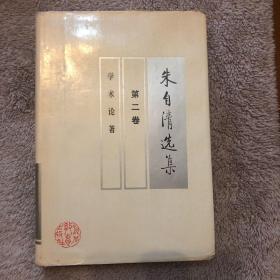 朱自清选集 第二卷 一版一印
