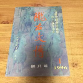 陇右文博(1996.1)创刊号