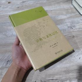 宗教与文化记忆(文字与文明译丛)
