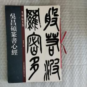 老碑帖系列:吴昌硕篆书心经
