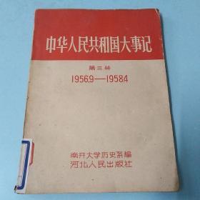 中华人民共和国大事记 第三册 1956.9-------1958.4