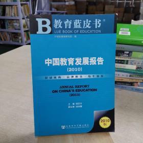 教育蓝皮书:中国教育发展报告2010