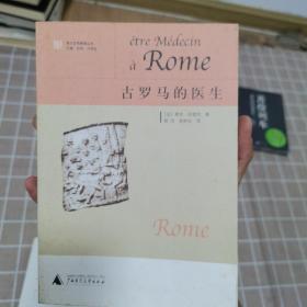 古罗马的医生(西方文明溯源丛书 一版一印)
