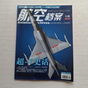 航空档案 2010年第3期 超-7史话