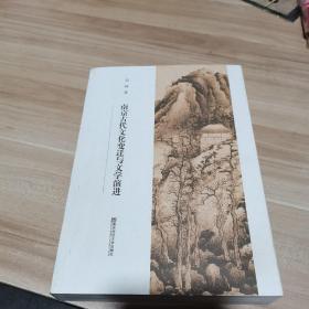 南京古代文化变迁与文学演进(作者签赠本,内页干净)