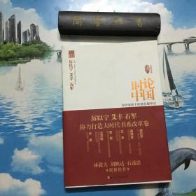 正版现货   时论中国:为中国留下深度思想印记  内页无写划