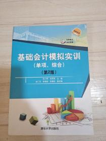 基础会计模拟实训(单项、综合)(第2版)
