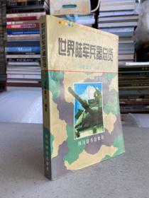 世界陆军兵器总览
