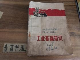河北省初中试用课本---工业基础知识  化工部分