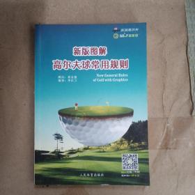 新版图解高尔夫球常用规则