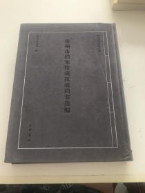 德州市档案管藏抗战档案选编