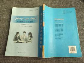 维 吾 尔 语专业系列教材:中级教程(上册)