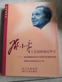 邓小平人民政协理论研究