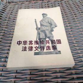 中华苏维埃共和国法律文件选编