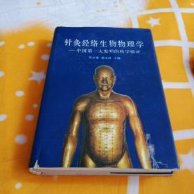 针灸经络生物物理学———中国第一发明的科学验证