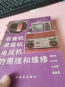 收音机录音机电视机的原理和维修
