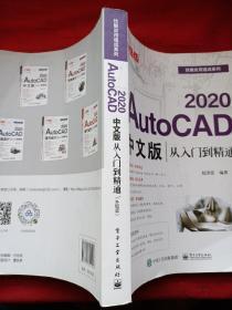 AutoCAD2020中文版从入门到精通(升级版)