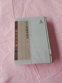 天下郡国利病书-顾炎武全集-第六册