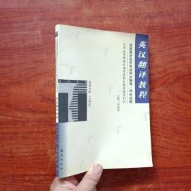 高等教育自学考试同步辅导/同步训练.英汉翻译教程