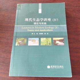 现代生态学讲座(4):理论与实践
