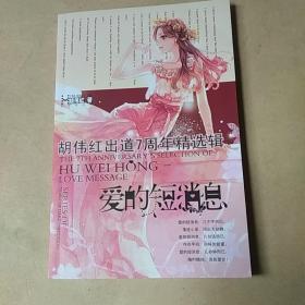 胡伟红出道七周年精选集  爱的短消息