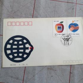 T:160(计划生育)特种邮票首日封