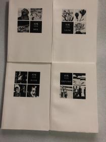 刘岘木刻集(套装共4册)87-16