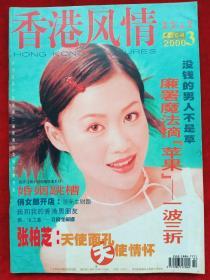 《香港风情》2000年第3期,张柏芝  郑秀文  高锟  黎姿  梁小冰