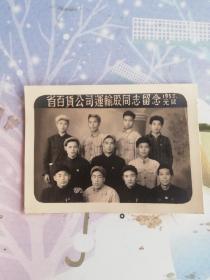 建国初期老照片  广东省百货公司运输股同志留念