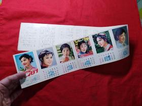 1981年影星年历片(12张全)