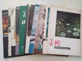 美术杂志 1980年2、3、4、5、6、7、8、9、10、12