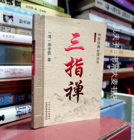 《中医经典必读丛书:三指禅》一版两印