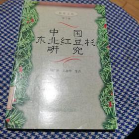 中国东北红豆杉研究