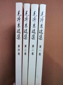 毛泽东选集(1-4册)