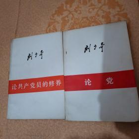 刘少奇论党,刘少奇论共产党员的修养