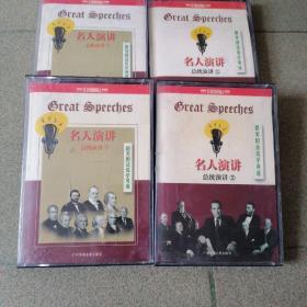 名人演讲 总统演讲 1 2 跟美国总统学英语(磁带共4盘)