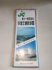 第十一届亚运会场馆交通旅游图