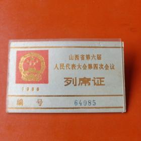 山西省第六届人民代表大会第四次会议列席证1986、文艺入场证