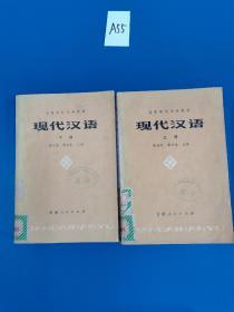 现代汉语 上下册